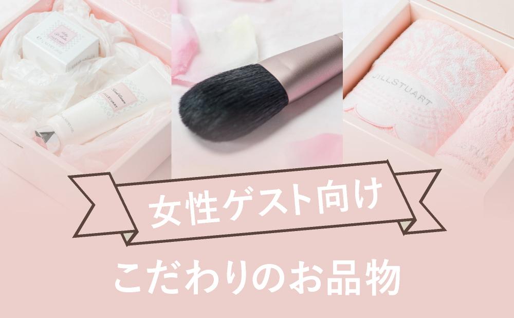 """女性ゲストへ""""こだわり""""のお品物特集"""