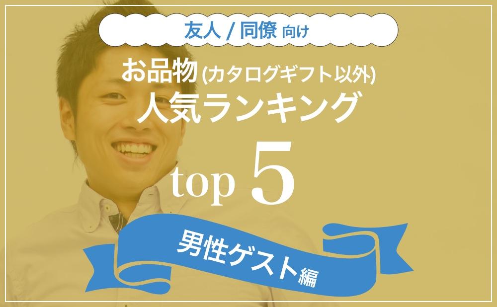友人/同僚ゲスト向けお品物人気ランキング【男性ゲスト編】