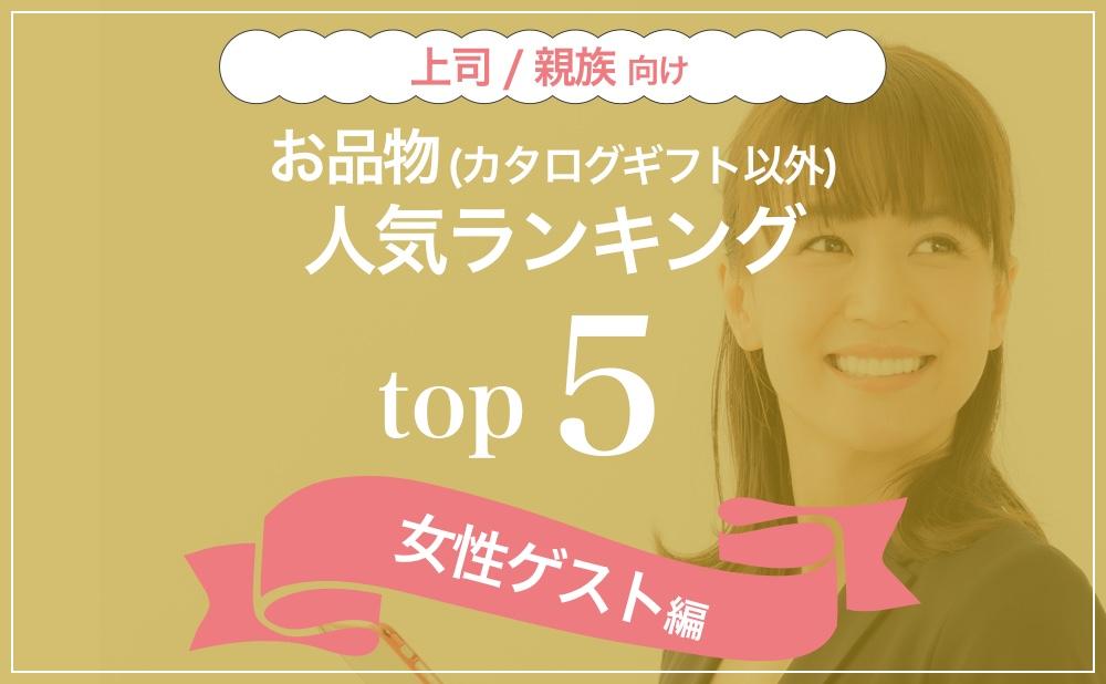 上司/親族ゲスト向けお品物人気ランキング【女性ゲスト編】