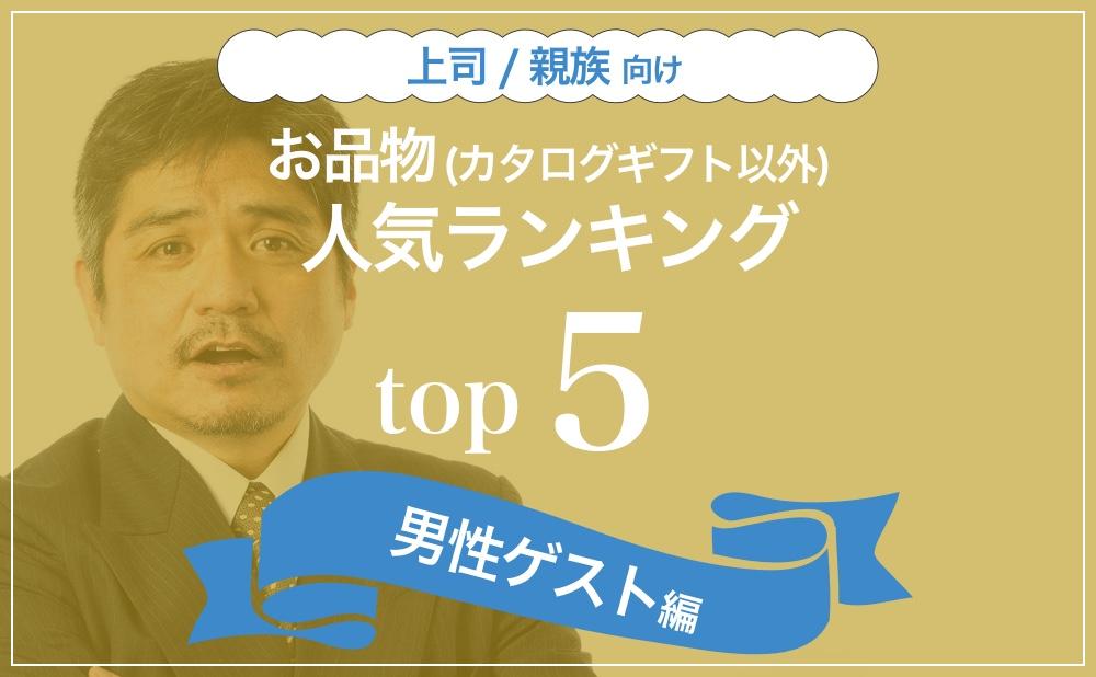 上司/親族ゲスト向けお品物人気ランキング【男性ゲスト編】