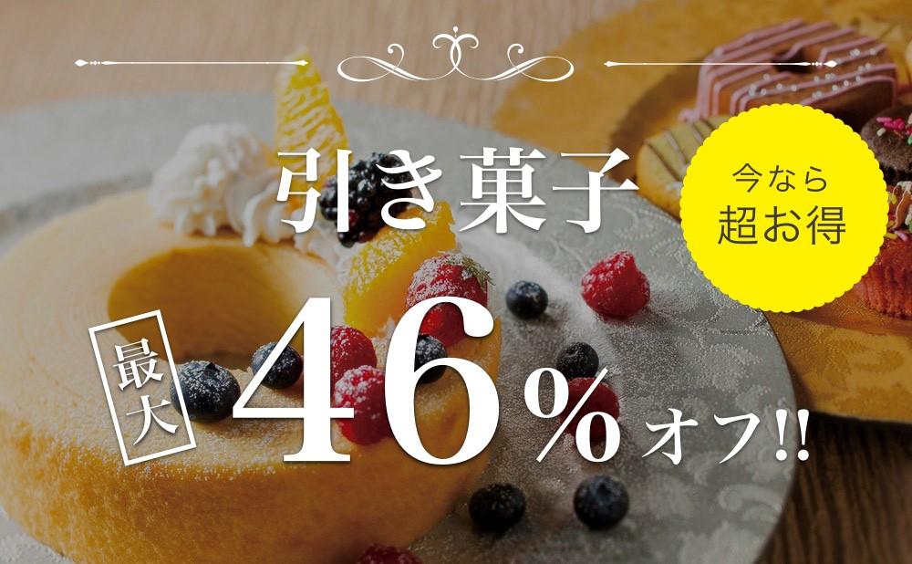 超お得引き菓子 最大46%オフ!
