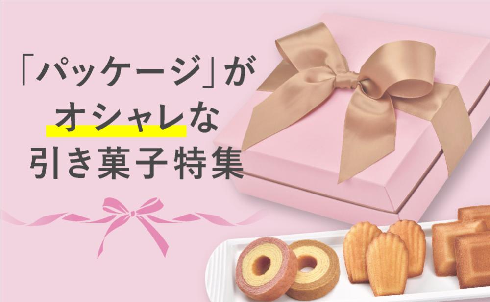 おしゃれなパッケージの引き菓子特集