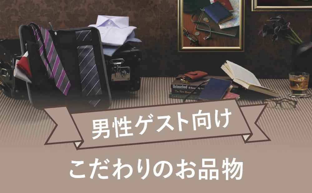 """男性ゲストへ""""こだわり""""のお品物特集"""