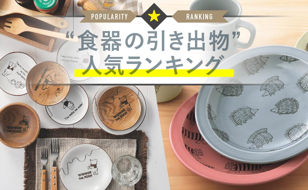 人気の食器ベスト5