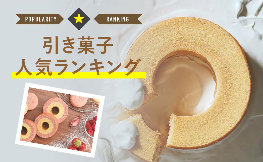 引き菓子の総合ランキング