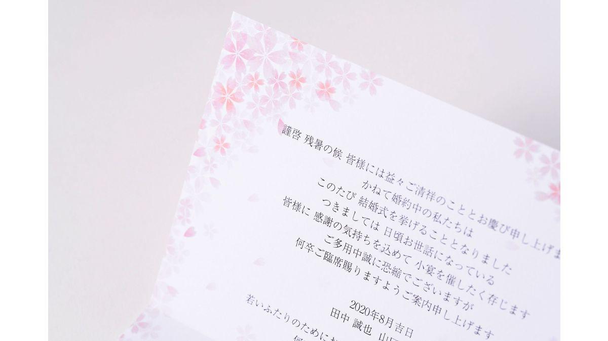 桜婚-彩-