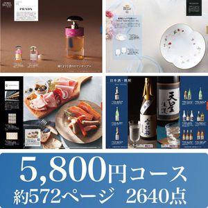 【5,800円コース】 りんどう