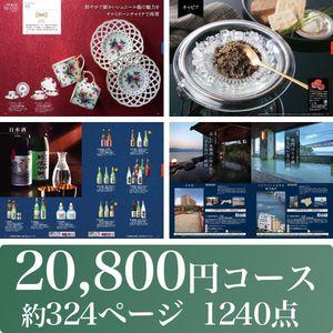 【20,800円コース】 さくら