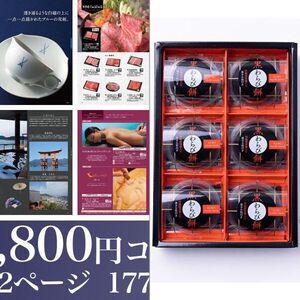 【15,800円コース】 ひのでらん 2点セット