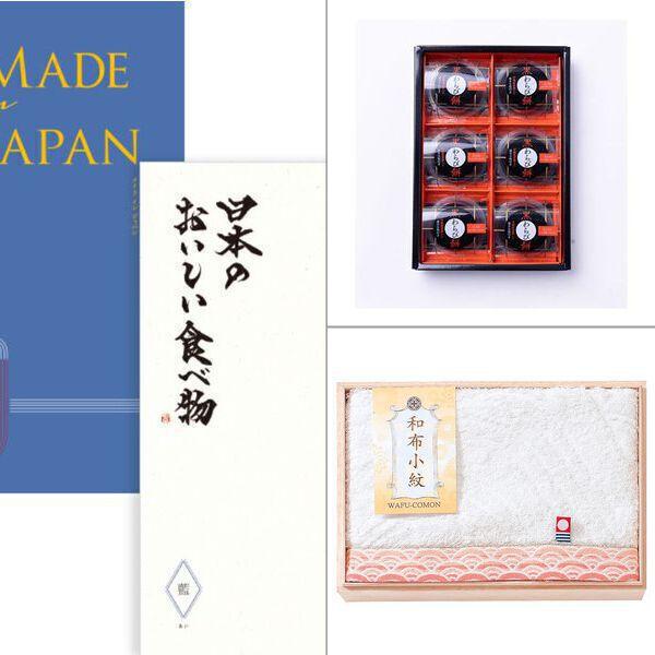 メイドインジャパン+日本のおいしい食べ物 MJ10+藍(あい) 【5,950円コース】 3点セット
