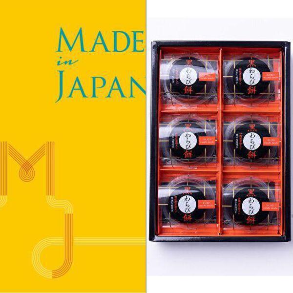 Made In Japan(メイドインジャパン) MJ06 【3,800円コース】 2点セット