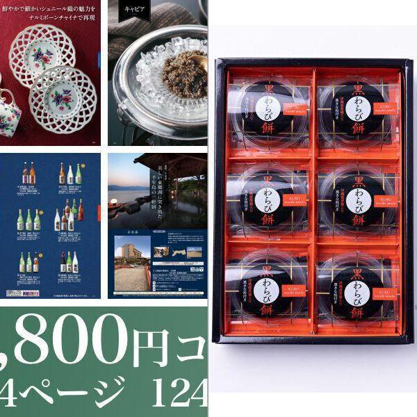 【20,800円コース】 さくら 2点セット