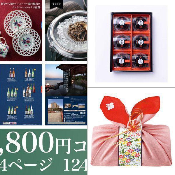 【20,800円コース】 さくら 3点セット