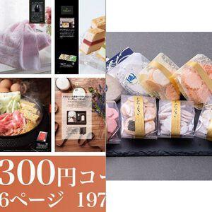 【4,300円コース】 ききょう 2点セット