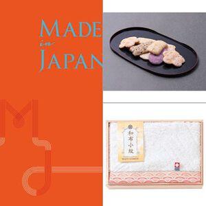 引き出物セット Made In Japan(メイドインジャパン) MJ16 【10,800円コース】 3点セット
