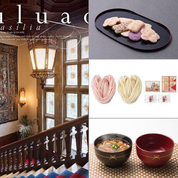uluao (ウルアオ) バジーリア 【4,800円コース】 4点セット