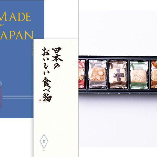 メイドインジャパン+日本のおいしい食べ物 MJ10+藍(あい) 【5,950円コース】 2点セット