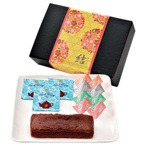 引き菓子 ケーキ・デニッシュ・その他 結チョコケーキ&ティーセット