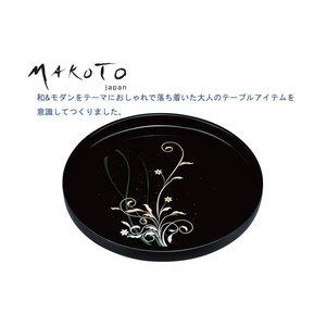 <MAKOTOjapan>華もだん10.0丸盆