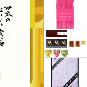 日本のおいしい食べ物 橙(だいだい) 【4,000円コース】 4点セット