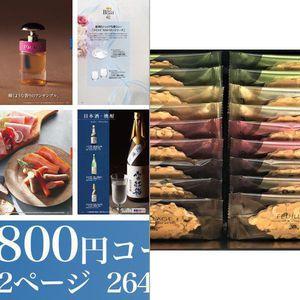 【5,800円コース】 りんどう 2点セット