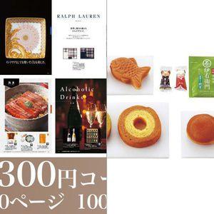 【8,300円コース】 ゆり 2点セット