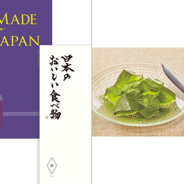 メイドインジャパン+日本のおいしい食べ物 MJ19+藤(ふじ) 【15,950円コース】 2点セット