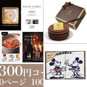 【8,300円コース】 ゆり 3点セット