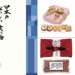 日本のおいしい食べ物 藍(あい) 【6,000円コース】 3点セット