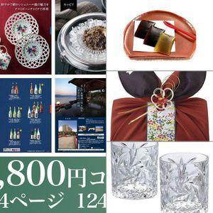 【20,800円コース】 さくら 4点セット