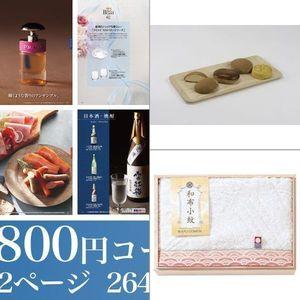 【5,800円コース】 りんどう 3点セット