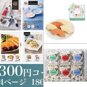 【3,300円コース】 ほおずき 3点セット