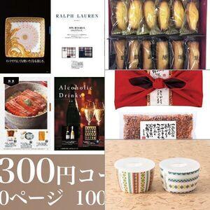 【8,300円コース】 ゆり 4点セット